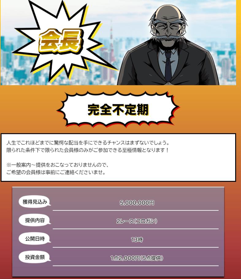 競艇サラリーマン_有料予想_会長