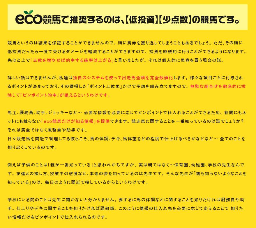 eco競馬_特徴