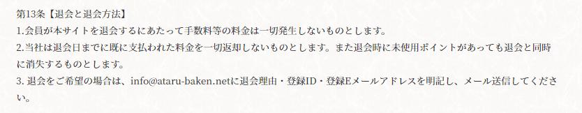 ATARU(アタル)_退会方法