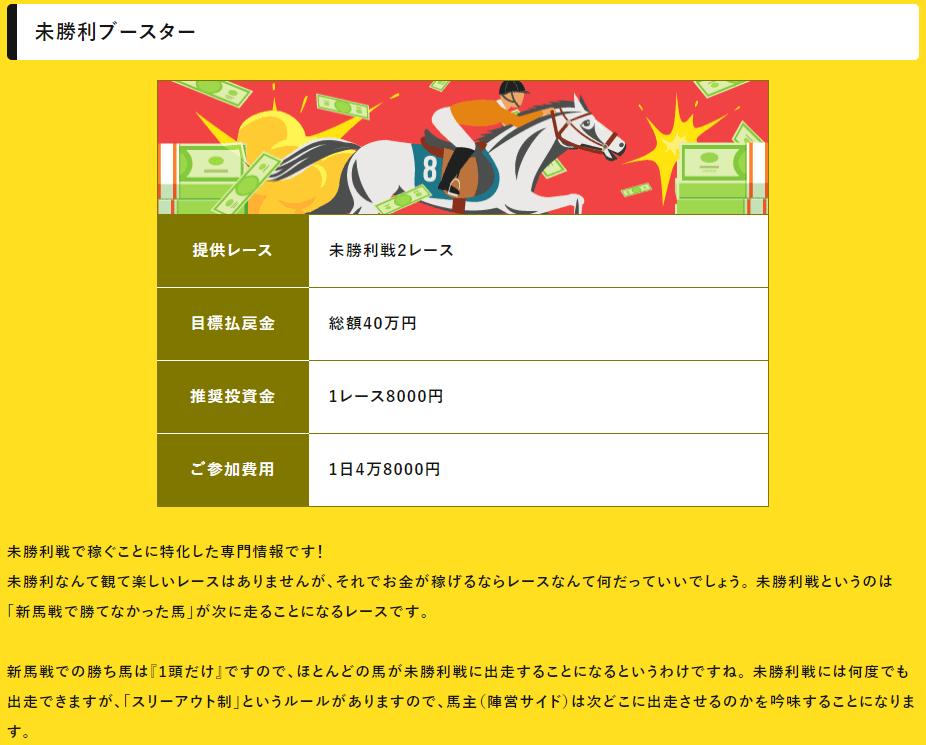 eco競馬_有料予想_未勝利ブースター