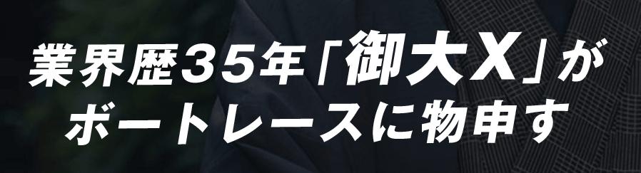 競艇NOVA(ノヴァ)_無料コンテンツ_御大X