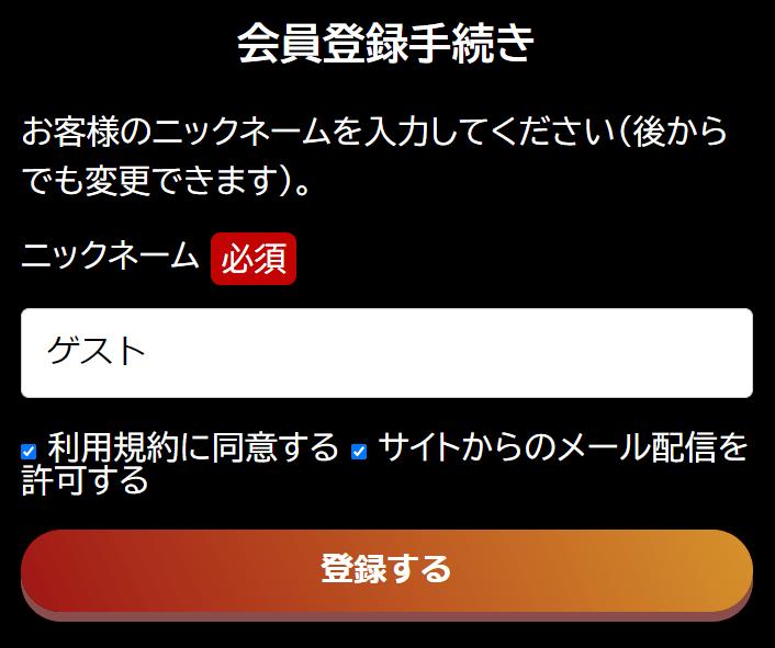 競艇サラリーマン_会員登録手続き