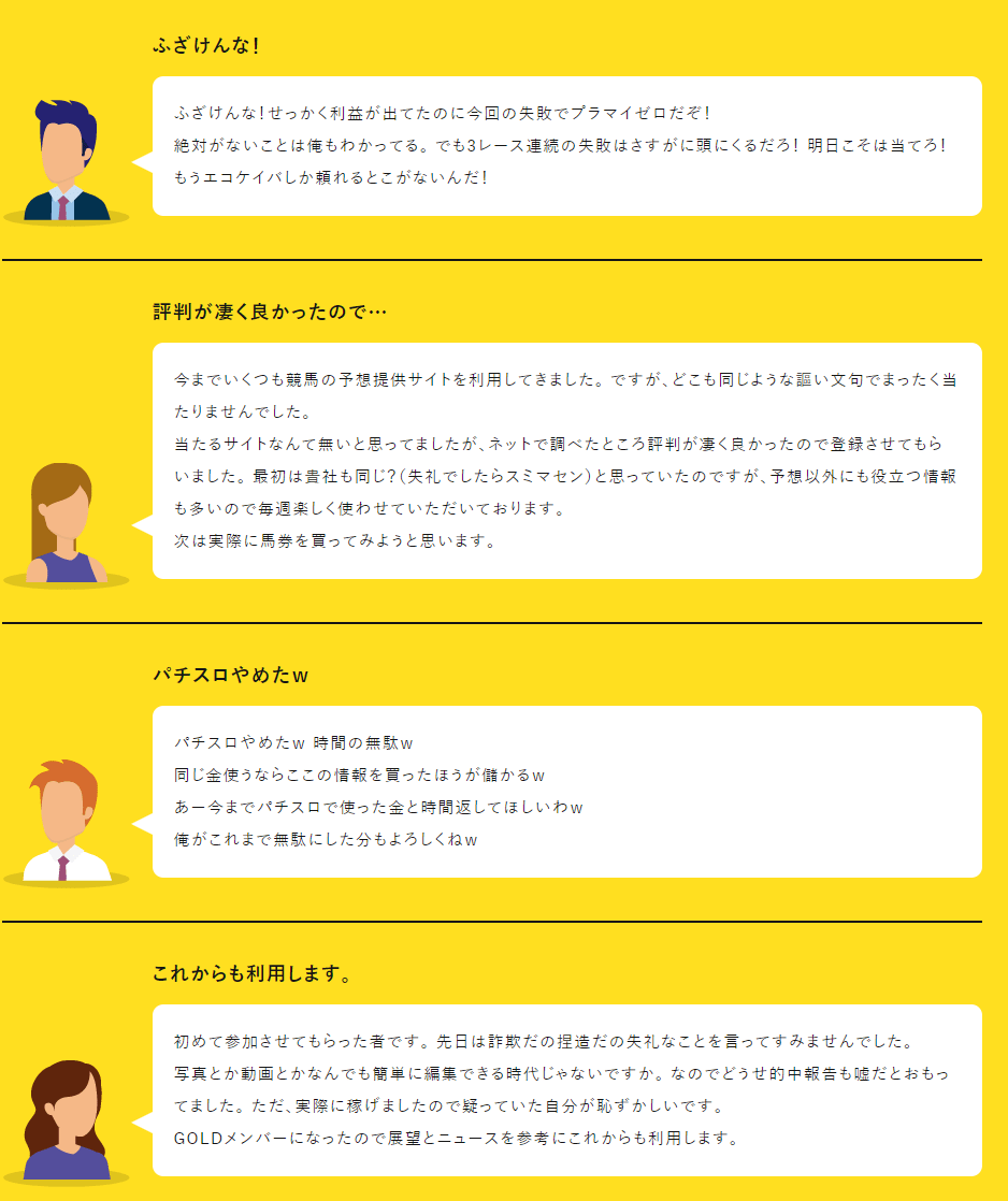 eco競馬_口コミ