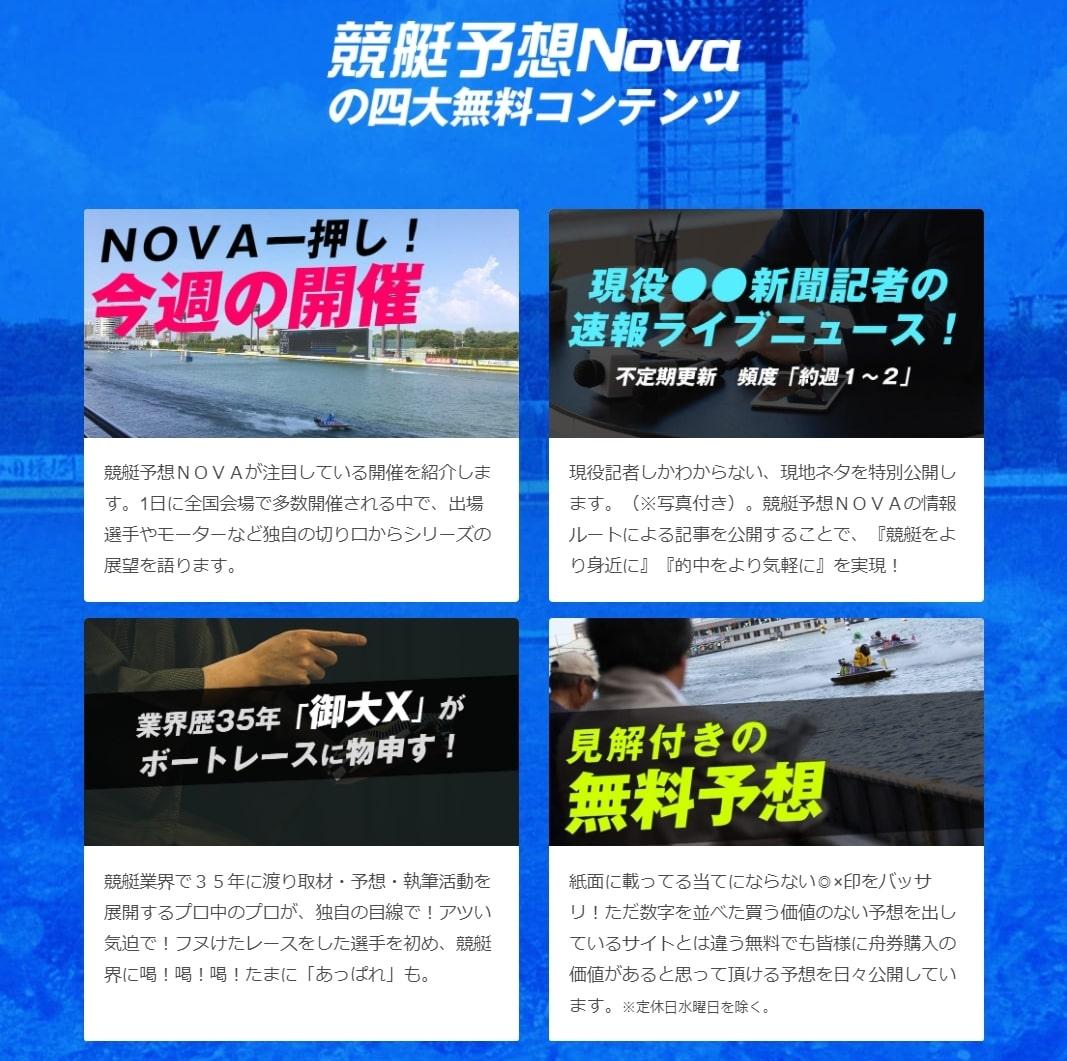 競艇NOVA(ノヴァ)_無料コンテンツ_一覧