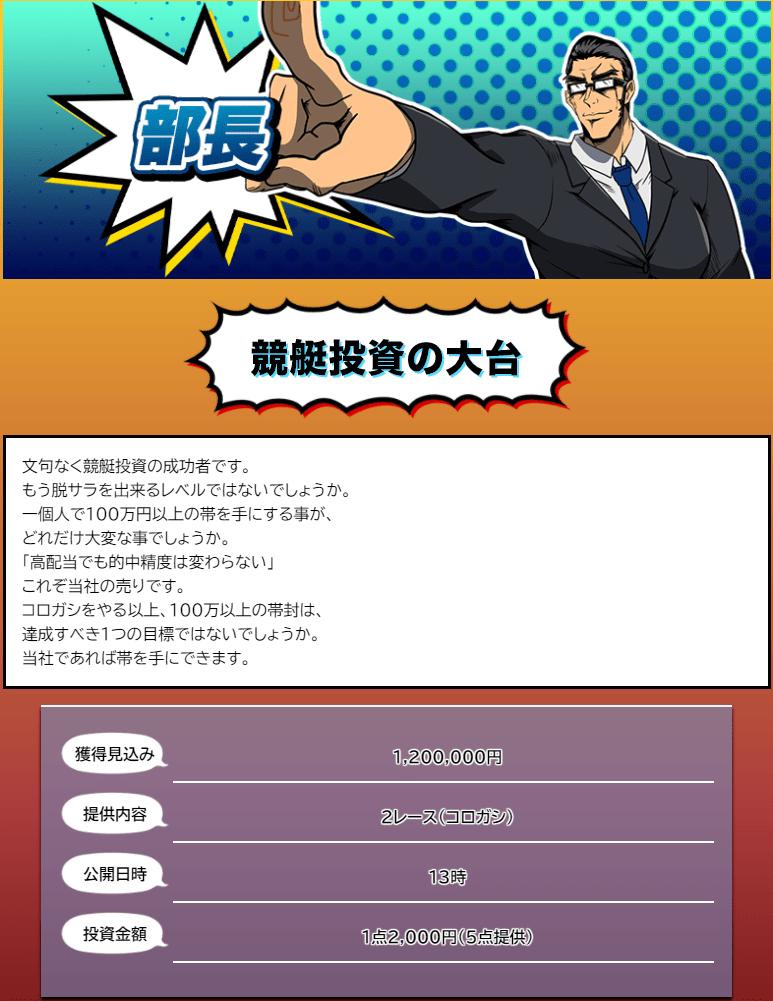 競艇サラリーマン_有料予想_部長