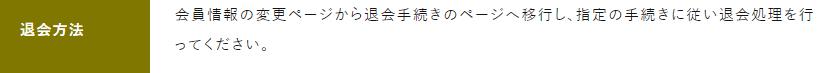 eco競馬_退会方法