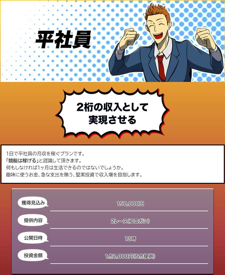 競艇サラリーマン_有料予想_平社員