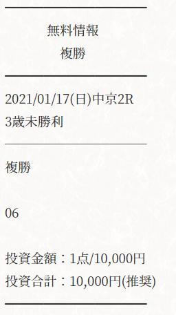 ATARU_無料情報_2021年1月17日_中京2R