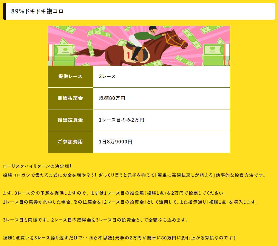 eco競馬_有料予想_89%ドキドキ複コロ