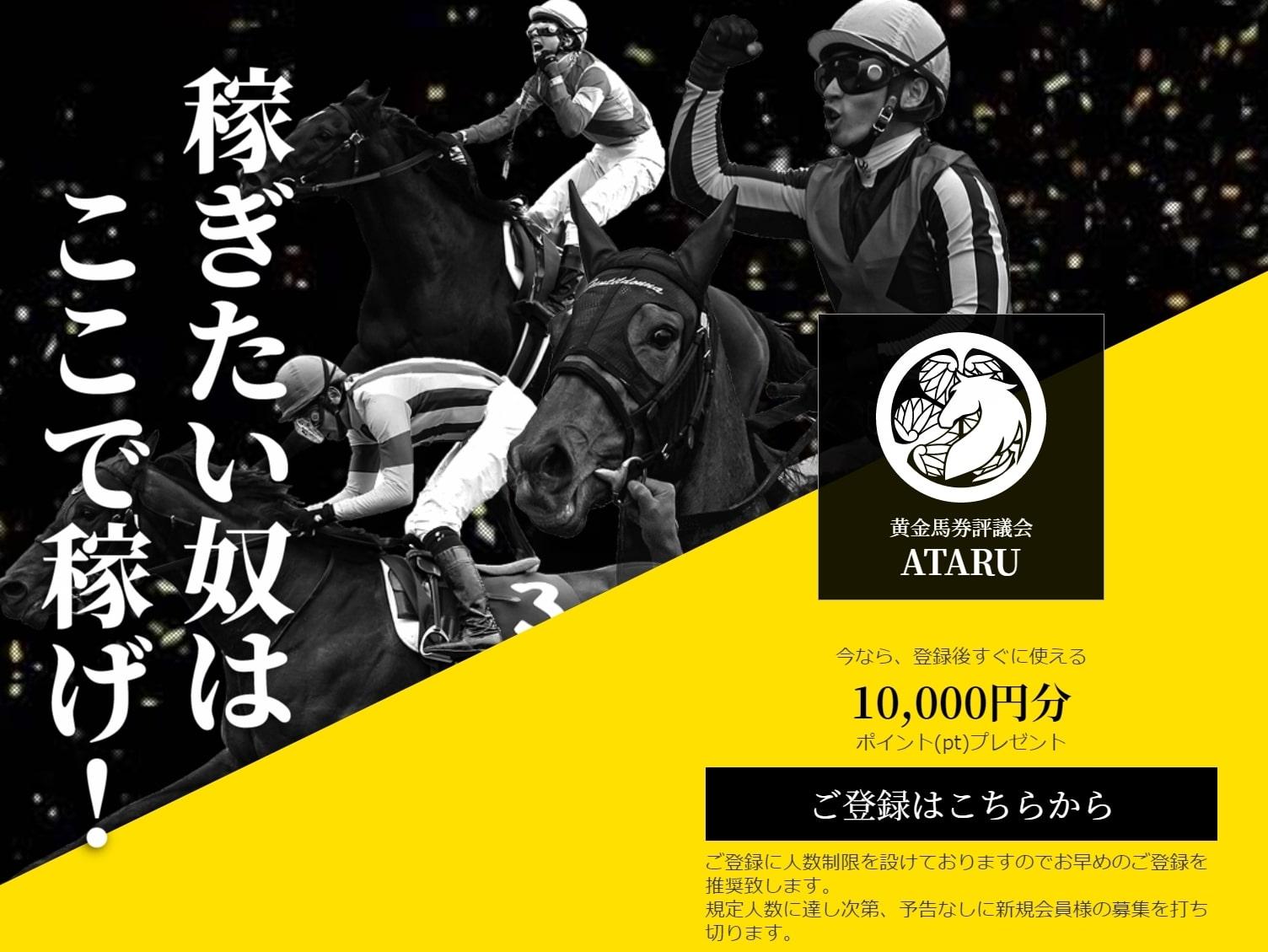 ATARU(アタル)_TOPキャプチャ