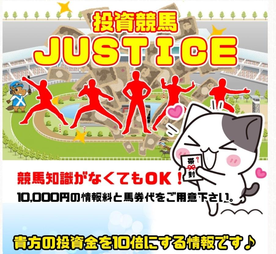 ATARU(アタル)_有料予想_JUSTICE