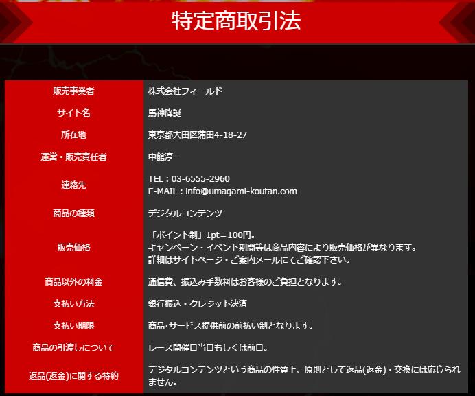 馬神降誕_運営情報