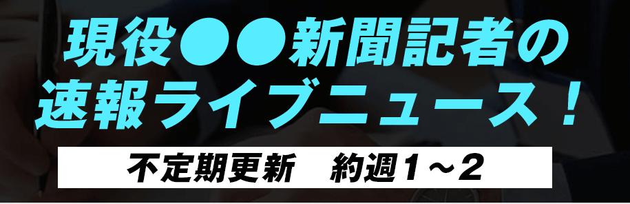 競艇NOVA(ノヴァ)_無料コンテンツ_速報ライブニュース