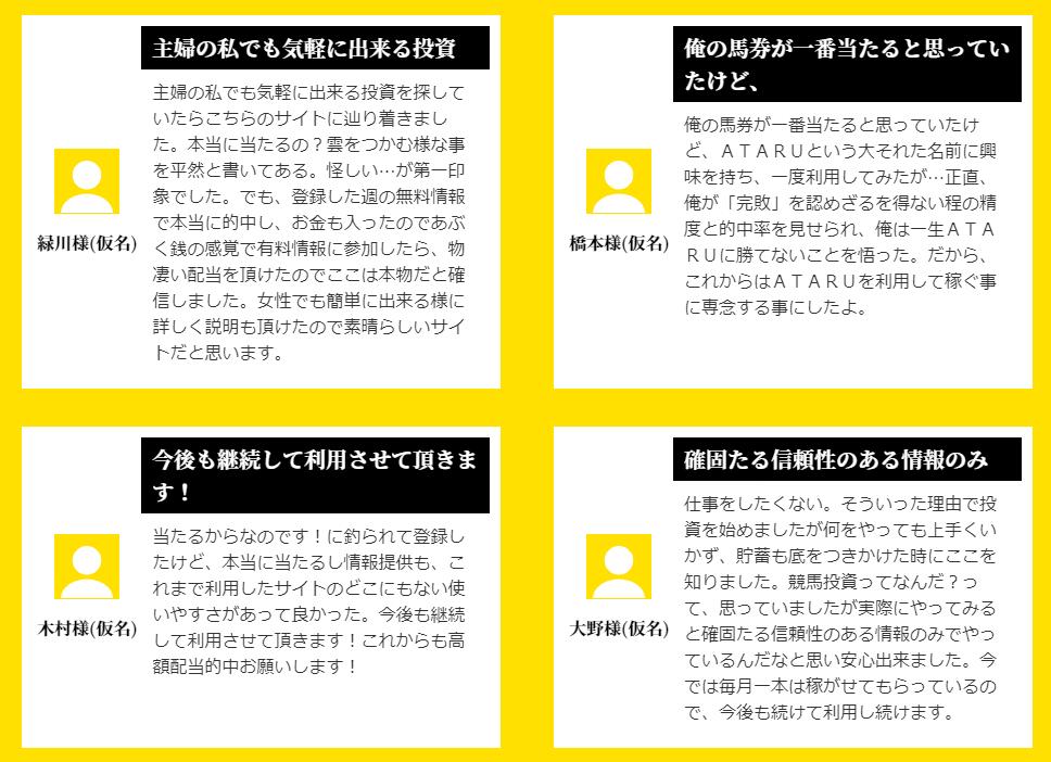 ATARU(アタル)_口コミ・評判