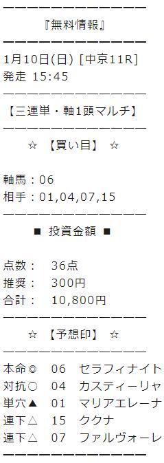 馬貴族_無料予想_2021年1月10日_中京10R