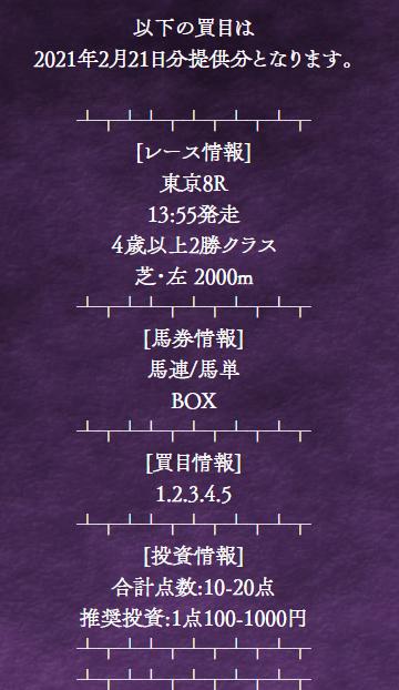 アルカナム_無料情報_20210221_01
