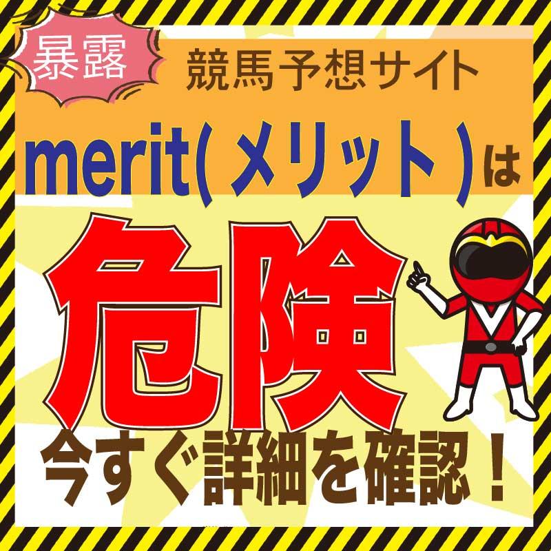 メリット_アイコン_悪徳ガチ検証Z