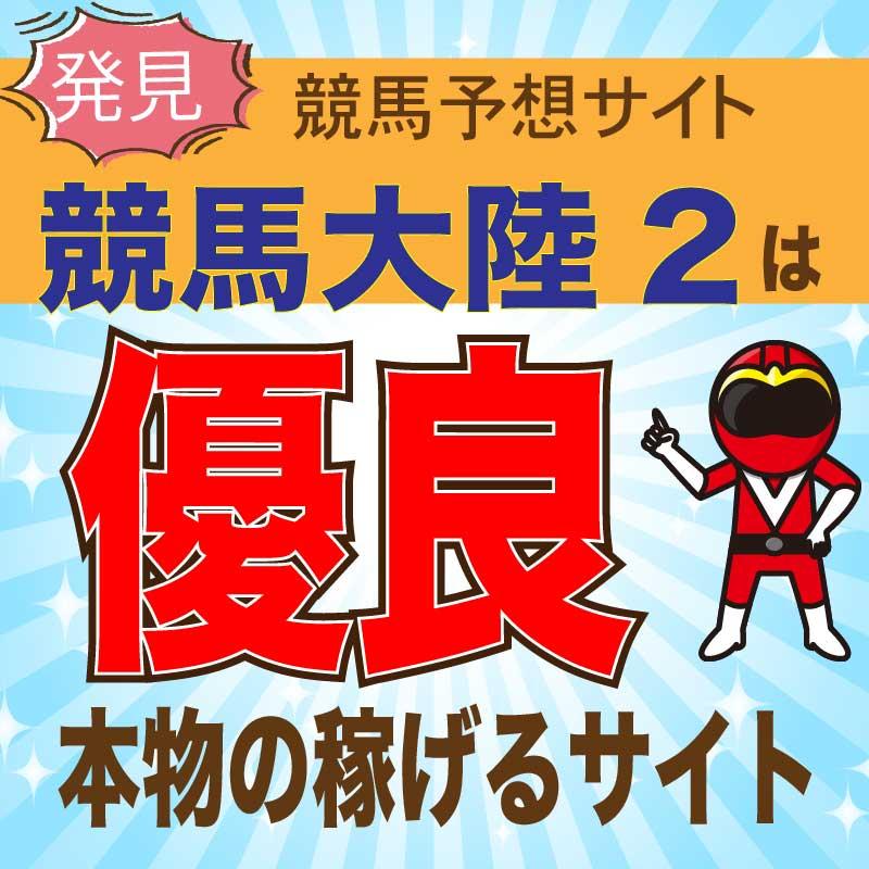 競馬大陸Ⅱ_優良競馬予想_アイコン_悪徳ガチ検証Z