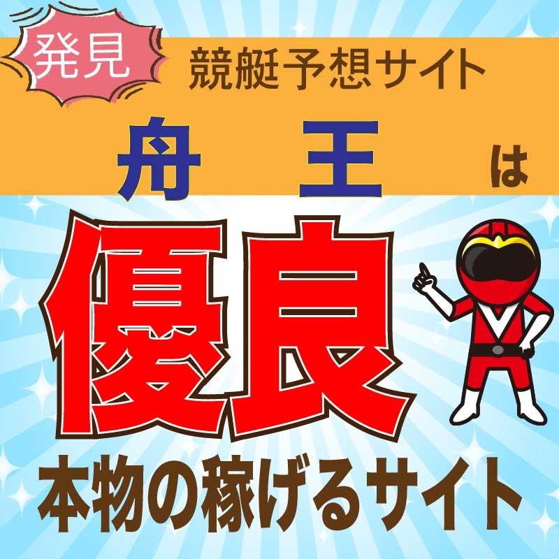 舟王_アイコン_悪徳ガチ検証Z