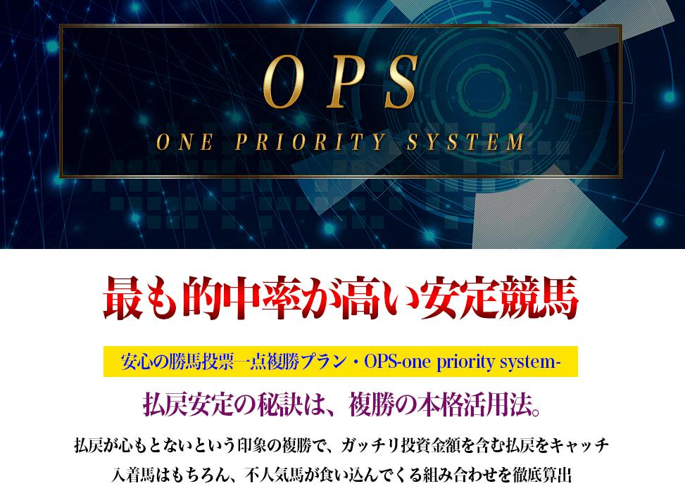 アルケミスト_有料情報_OPS