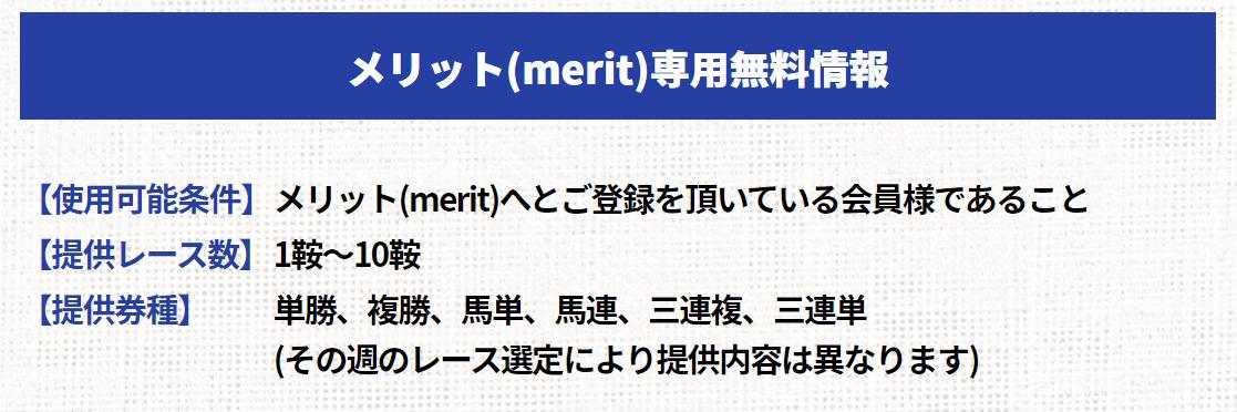 merit(メリット)_無料情報について