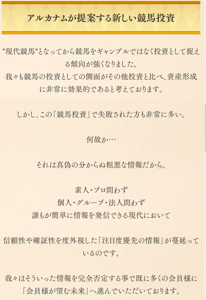 ARCANUM(アルカナム)_特徴01
