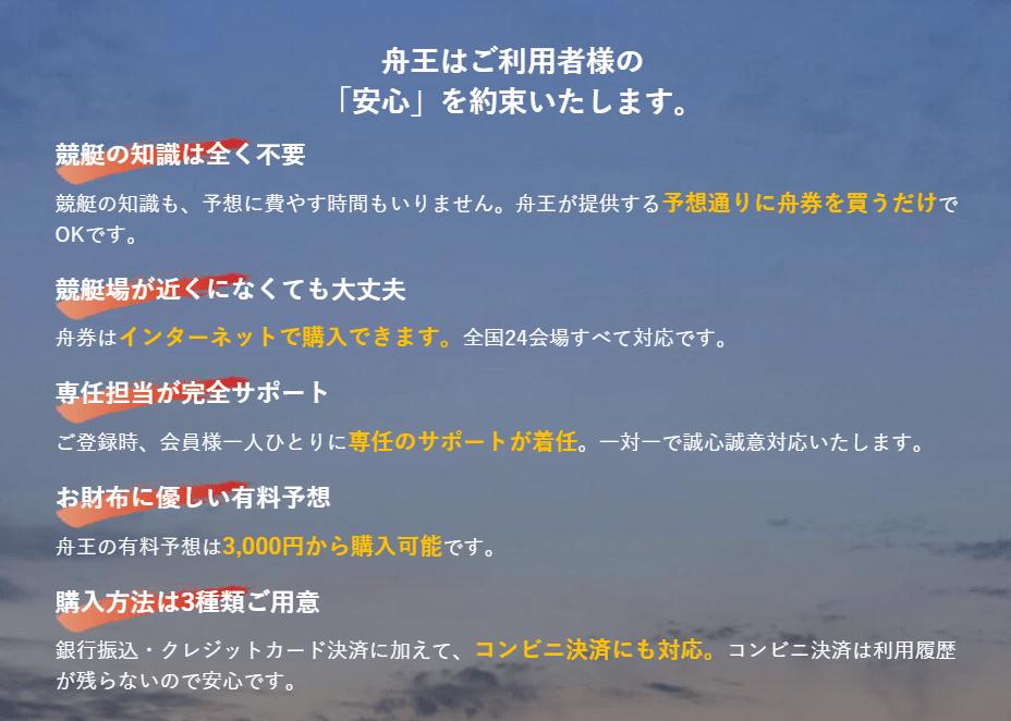 舟王_特徴03