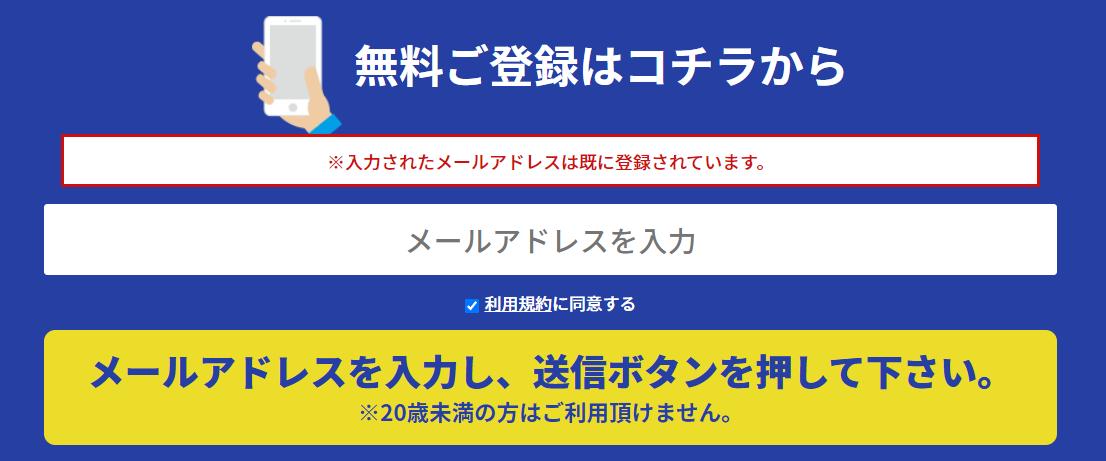 merit(メリット)_登録_悪徳商法