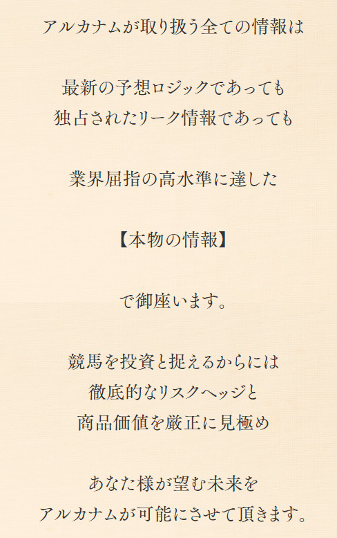 ARCANUM(アルカナム)_特徴02
