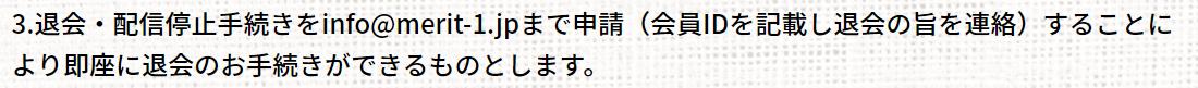 merit(メリット)_退会方法