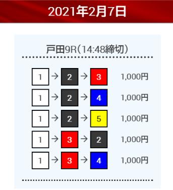 boatone_無料情報_20210207
