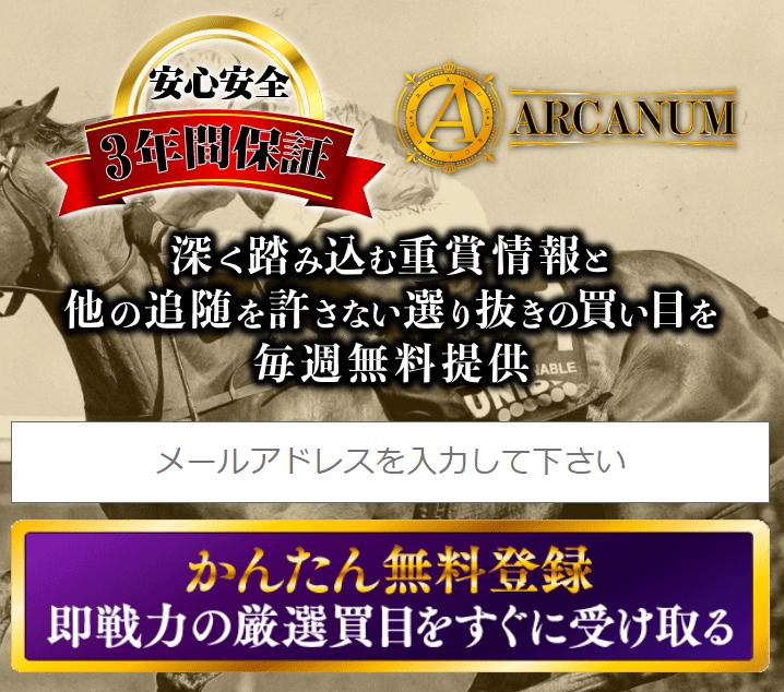 ARCANUM(アルカナム)_TOPキャプチャ
