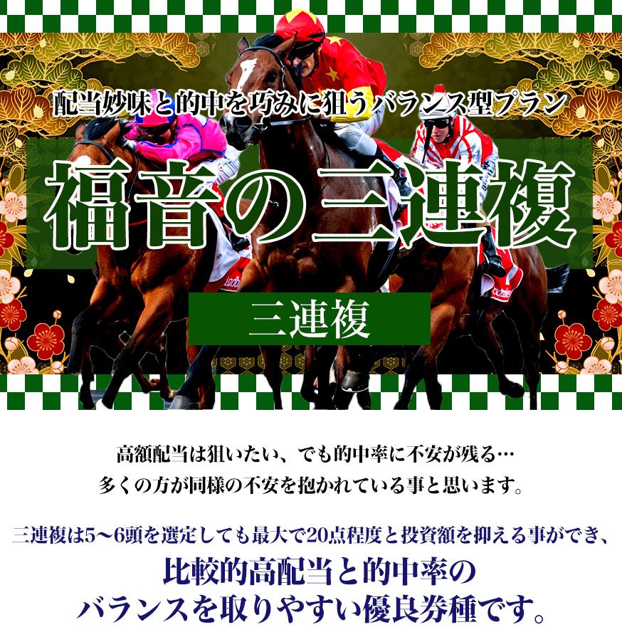 TENKEI_有料情報_福音の三連複