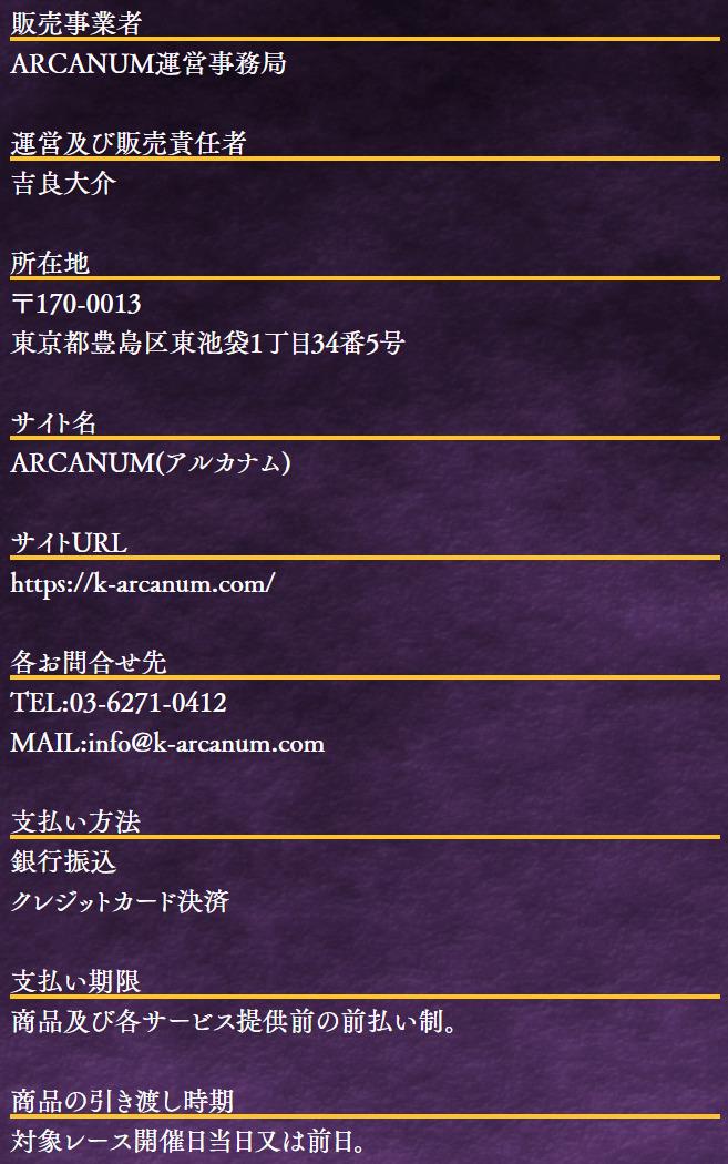 ARCANUM(アルカナム)_運営情報