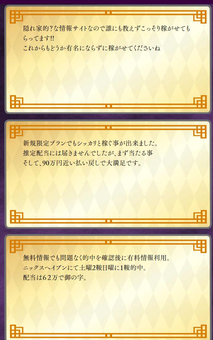 ARCANUM(アルカナム)_口コミ