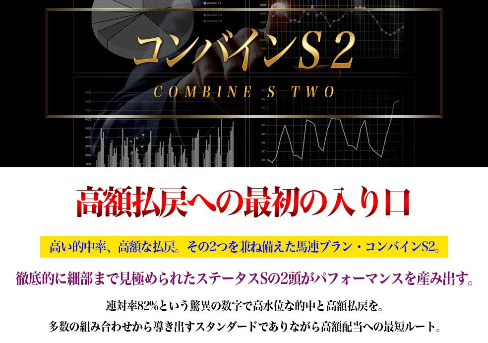 アルケミスト_有料情報_コンバインS2