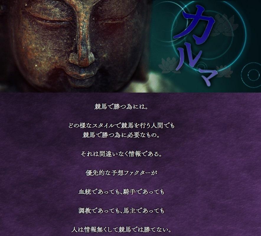 ARCANUM(アルカナム)_有料情報_カルマ