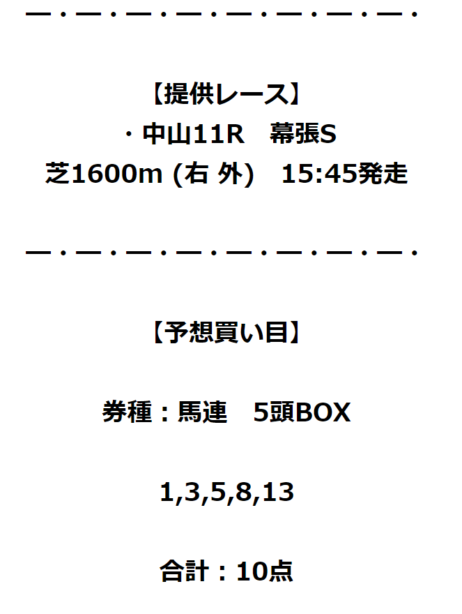うまっぷ_無料情報_20210227