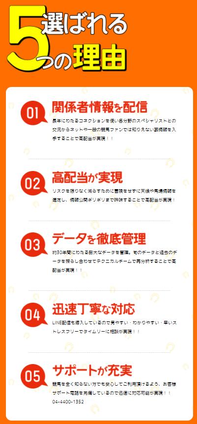 オッズアカデミー_特徴02