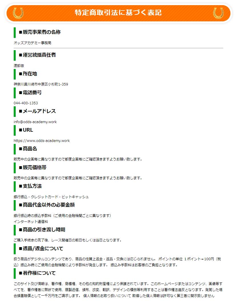 オッズアカデミー_運営情報
