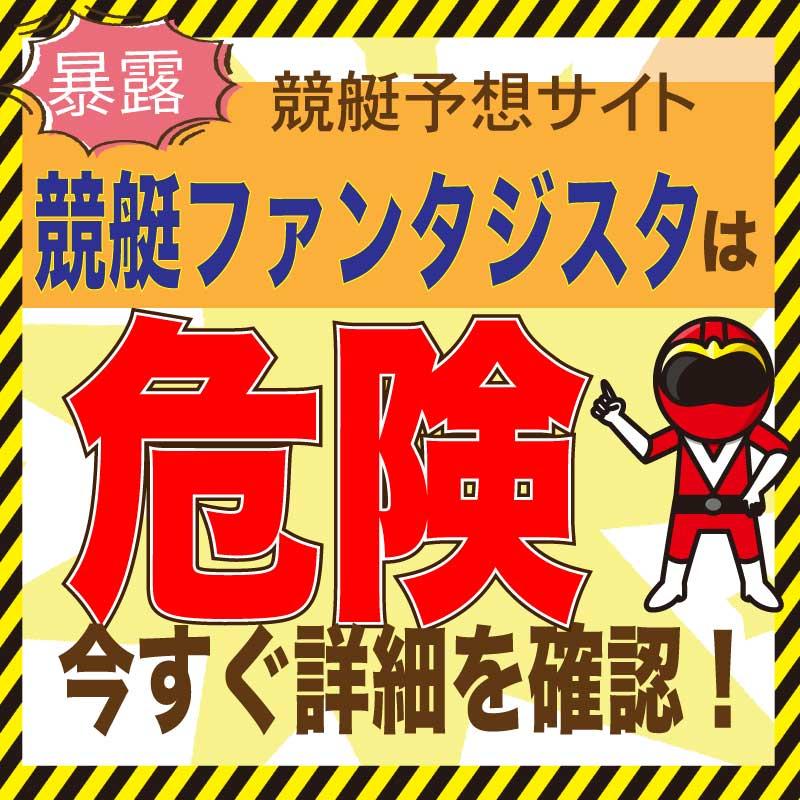 競艇ファンタジスタ_アイコン_悪徳ガチ検証Z