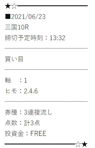 万舟ジャパン_無料情報_20210623_デイ