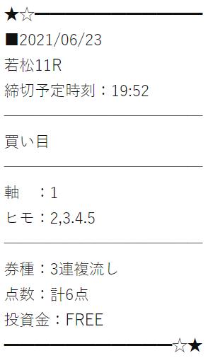 万舟ジャパン_無料情報_20210623_ナイター