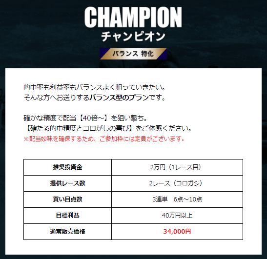 競艇ファンタジスタ_有料情報_チャンピオン