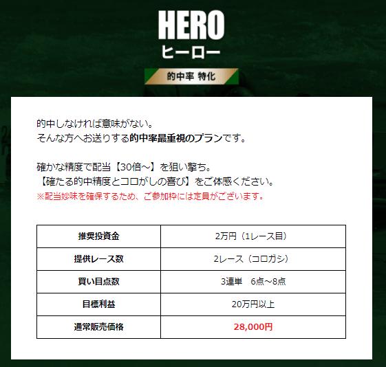 競艇ファンタジスタ_有料情報_ヒーロー