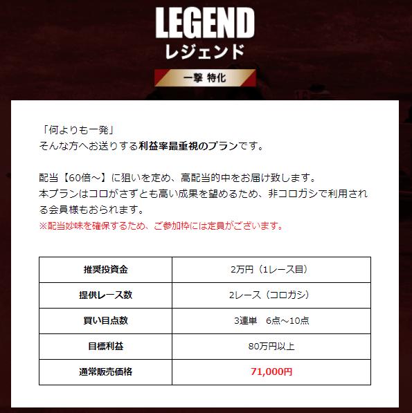 競艇ファンタジスタ_有料情報_レジェンド