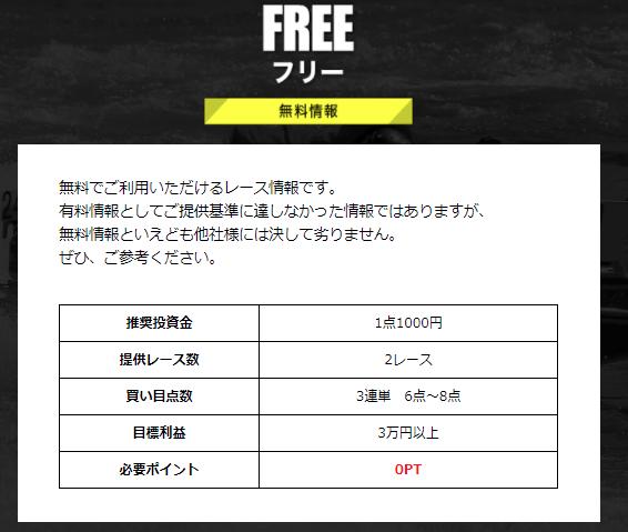 競艇ファンタジスタ_無料情報