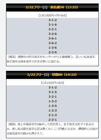 競艇ファンタジスタ_無料情報_20210322
