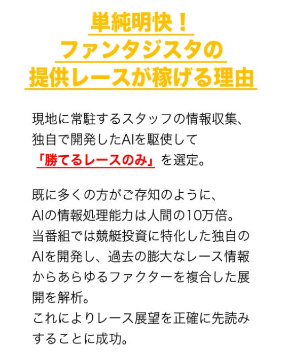 競艇ファンタジスタ_特徴01