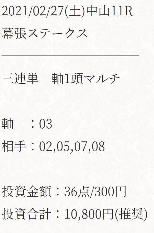 ATARU_無料情報_20210227